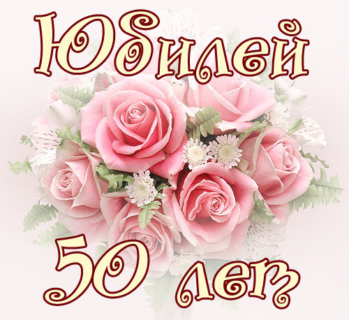 ubilei_50_2